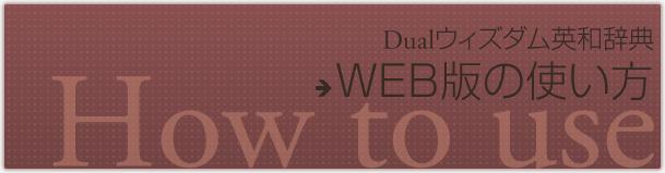 Dualウィズダム英和辞典第3版の使い方