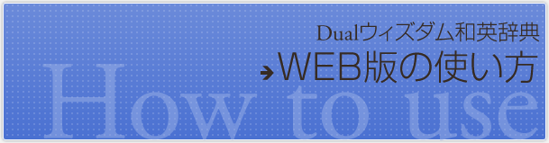 Dualウィズダム和英辞典第2版の使い方