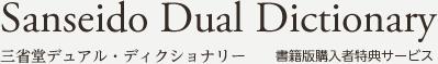 Dualウィズダム英和辞典・和英辞典