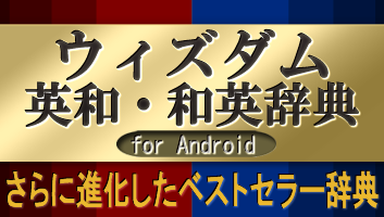 Dualウィズダム英和・和英Androidアプリ