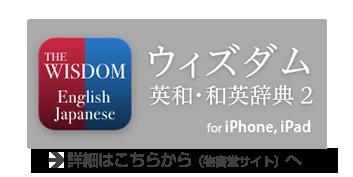 Dualウィズダム英和・和英の発売記念として、iOSアプリを2013年1月末までの期間限定で、通常価格 2,800円のところ特別価格の1,000円でセール販売を行っております。